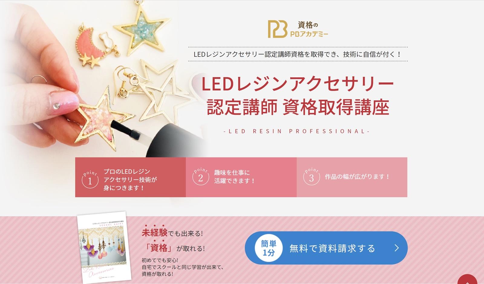 LEDレジンアクセサリー認定講師(PBアカデミー)