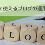 集客に使えるブログの運用方法
