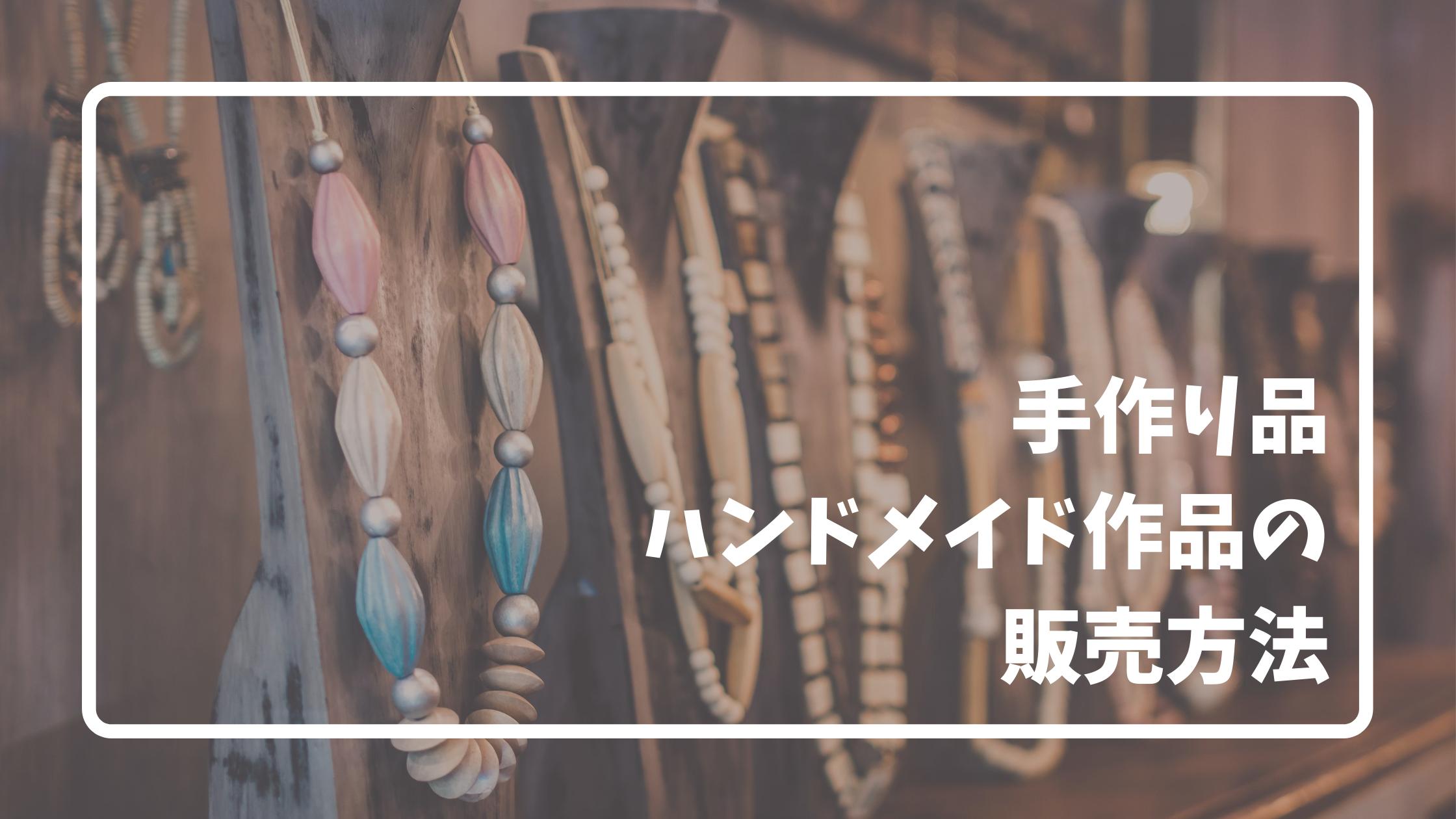 手作り品 ハンドメイド作品の 販売方法